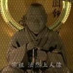 京都 国宝浪漫「紅葉の永観堂 遥かなる国宝・山越阿弥陀図」 20160126