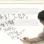 亀田音楽専門学校 シーズン3 第四回「J-POPの現在、そして未来」 20160128