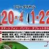 7スタライブ▽快適ショッピングスタジオ▽木下隆行(TKO)のマイライク▽虎ノ門市場 20160129