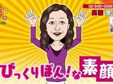 あさイチ「プレミアムトーク 高橋惠子」 20160129