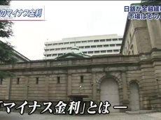 """ニュースウオッチ9▽東京都心で積雪のおそれ▽日銀が新たな""""黒田バズーカ""""か 20160129"""