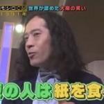 世界VS日本オモシロCM全部見せます! 20160129