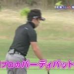 ゴルフの真髄【ゲスト:堀川未来夢プロ】 20160130