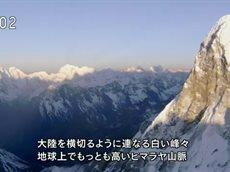 プラネットアース 絶景・天空の旅「高山」 20160130