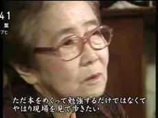 NHK映像ファイル あの人に会いたい「丸岡秀子(社会評論家)」 20160130