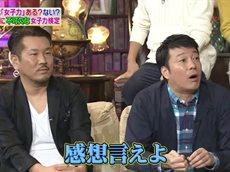 めちゃ2イケてるッ! 20160130
