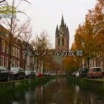 フェルメールとレンブラント~オランダ黄金時代の奇跡~ 20160130