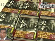 新報道2001 20160131
