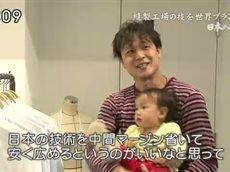 日本のチカラ 20160131