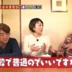 モヤモヤさまぁ~ず2「横浜・港北ニュータウン周辺」 20160131