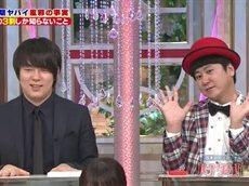 日本人の3割しか知らないこと くりぃむしちゅーのハナタカ!優越館 20160131