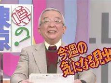 噂の!東京マガジン 20160131