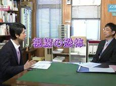 ハートネットTV 山田賢治のメンタルヘルス入門 ♯2「視線の恐怖」 20160203
