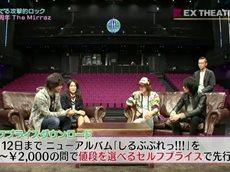 EXシアターTV 20160203