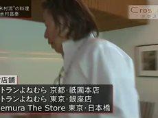 クロスロード【米村昌泰/「レストランよねむら」オーナーシェフ】 20160203