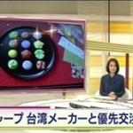"""ニュースウオッチ9▽清原容疑者が語った引退後の""""心の隙間""""事件にどう影響? 20160204"""