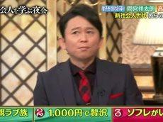櫻井有吉アブナイ夜会 20160204