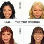 EG-style【E-girlsエンターテインメントプログラム・密着・新曲】 20160204