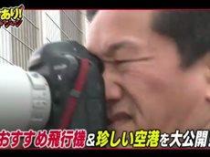 ★ワケあり!レッドゾーン★世界中の飛行場に行きまくる男 20160204