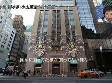 アナザースカイ小山薫堂のNY。32年ぶりに師匠と訪れ人生の大勝負に出る。 20160205