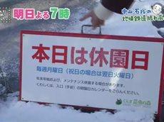 チャンネルΣ・大物さんぶらり旅 直前SP 20160206