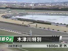 JRA競馬中継 20160206