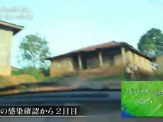 NHKスペシャル「史上最悪の感染拡大 エボラ 闘いの記録」 20160206