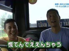 東野・岡村の旅猿Classic 20160207