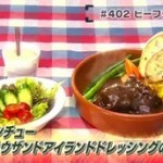 男子ごはん 洋食店の味を家で再現!本格ビーフシチュー&簡単サラダ 20160207