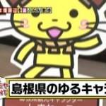 モヤモヤさまぁ~ず2「日本橋周辺」 20160207