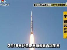 真相報道 バンキシャ! 北朝鮮ミサイル発射…最新情報 20160207