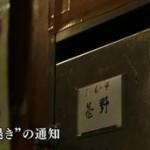 報道の魂 20160207