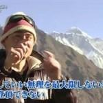 世界ふしぎ発見!エベレスト絶景大紀行 今こそ、ネパールへ行こう!! 20160312