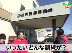 ボビー'S スタジアム「東松山の訓練施設に潜入!」 20160312