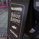 クロスロード【千葉尊/靴磨き職人】 20160312