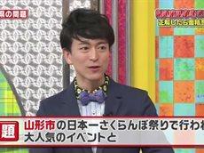 スクール革命!「クイズ!聞いてビックリ!日本全国のおもしろ常識連発SP!」 20160313