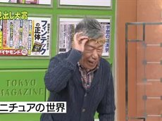 噂の!東京マガジン 20160313