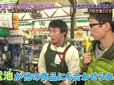 日曜ビッグ「空き家DIY」昭和のボロ家を最新リフォーム大作戦 20160313