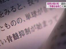 NEWS23 劇団員殺害…2人の接点は? 20160314