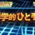林修の今でしょ!講座 3時間スペシャル 20160315