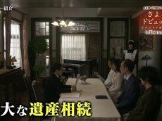 東出昌大&黒島結菜vs女子アナ後藤!『さよならドビュッシー』放送直前スペシャル! 20160315
