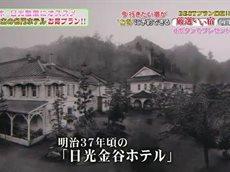 厳選いい宿<栃木・日光 日本最古の名門リゾートホテル お得プラン!!> 20160316