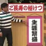 ハートネットTV 公開すこやか長寿「茨城県 笠間市」 20160317