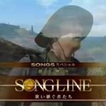 NHKプレマップ SONGS「福山雅治SONGLINE」 20160318