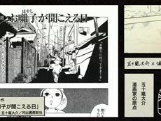 浦沢直樹の漫勉「五十嵐大介」 20160317
