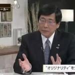 神奈川ビジネスUp To Date「世界屈指の種苗メーカー」 20160317