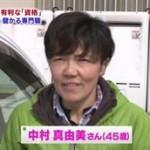 たけしのニッポンのミカタ!~不況なんて怖くない!?今 稼げる資格~ 20160318