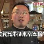 日テレ★ミライ 上田晋也の日本メダル話 20160318