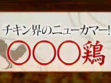 嵐にしやがれ 今、女子が夢中…中谷美紀とヘルシー鶏肉料理SP! 20160319