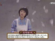 吉田山田のオンガク開放区【ゲスト:コアラモード.】 20160319